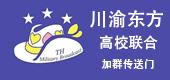 川渝东方高校联合群图片.png