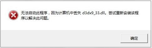 丢失DLL.jpg