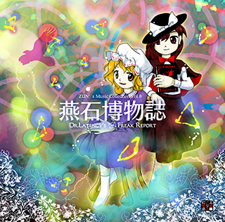 博丽幻想书谱附图155.png