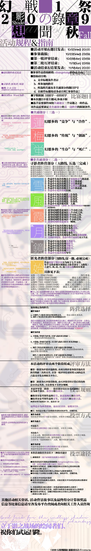 幻想战闻录 第9.5届