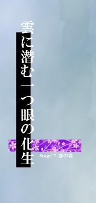 星莲船2面场景.jpg