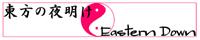 東方の夜明け Eastern Dawn banner.jpg