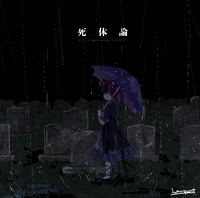 死体論 -I lost my reason to live-
