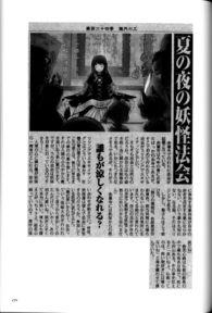 圣白莲(文文新闻)1