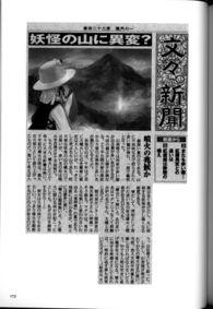 洩矢诹访子(文文新闻)1