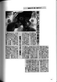 多多良小伞(文文新闻)1