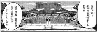 命莲寺房屋(三月精O12话11)