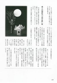 蓬莱山辉夜3