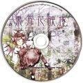 东方花映塚体验版disc.jpg