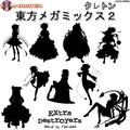 東方メガミックス2 ~ EXtra Destroyers (Mixed by Flan-chan)