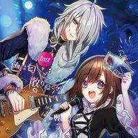 色は匂へど散りぬるを (BAND arrange version vol.1) Limited Instrumental CD