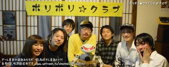 PoriPori☆Club公式站Top图