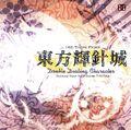 东方辉针城cover1.jpg