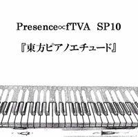 Presence∝fTVA SP10 『東方ピアノエチュード』