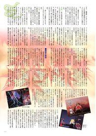 东方风神录采访7
