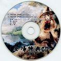 会場特典CD