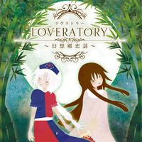 LOVERATORY ~幻想郷恋謡~