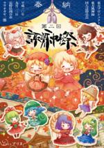 第二届诹访神秋祭插画2