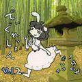 でぃぐれっしょん Vol.2