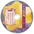 东方铃奈庵(CD)封面.png
