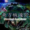東方桃源宮 ~ Riverbed Soul Saver.