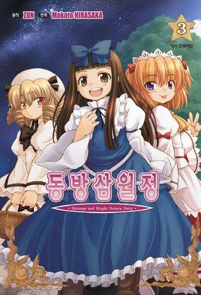 韩版第三卷