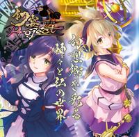 幻宴Project ~ 幻想郷を彩る神々と仏の世界