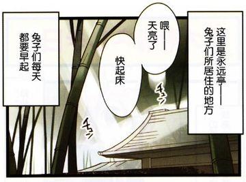 永远亭(儚月抄四格1话2)