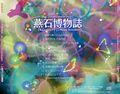 燕石博物志cover4.jpg