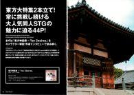 东方神灵庙采访1