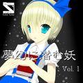 夢幻に潜む妖 Vol.1