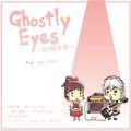 幻視の夜 ~ Ghostly Eyes