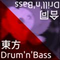 東方Drum'n'Bass, Drill'n'Bass合同