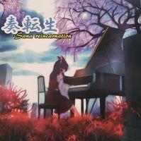 奏転生-Sana reincarnation