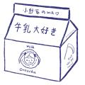 AUTOSAKURA/小町乳业 便利贴