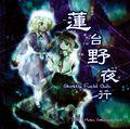 莲台野夜行cover1.jpg