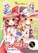 东方瑠球祭5