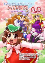 八云幻想祭1插画1