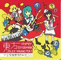 東方Hyper Grooving Jazz Music Vol.1