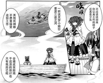 三途河(三月精V5话19)