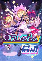 东方LiveParty