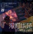 浮灯华苑~Floating Light