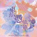 东方凭依华booklet1.png