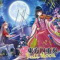 東方四重奏 Full Moon
