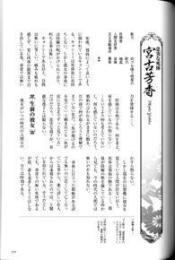 宫古芳香1