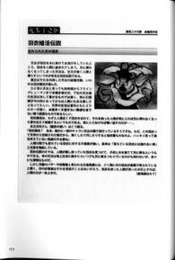 永江衣玖(花果子念报)1