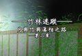 东方蝶梦志st2.jpg