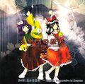 幺乐团的历史5cover1.jpg