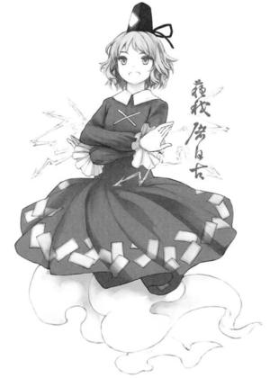 苏我屠自古(求闻口授).png