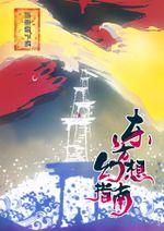 东方幻想指南海报